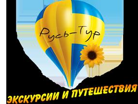 http://www.rustour.com.ua/